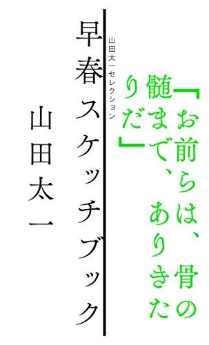 早春スケッチブック (山田太一セレクション)