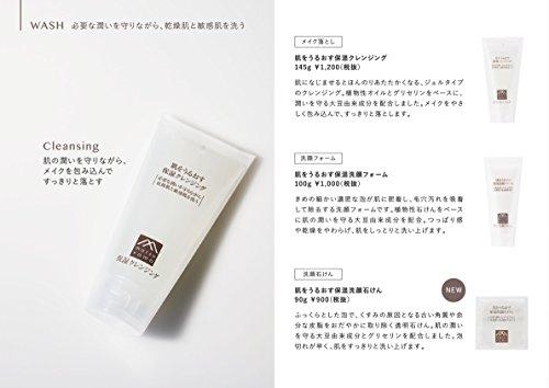 肌をうるおす保湿浸透水モイストリッチ(化粧水)しっとり[乾燥肌敏感肌]