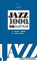 JAZZ1000円名盤ハンドブック: 再発見&新発見!1000円で買えるジャズCDの愉しみ