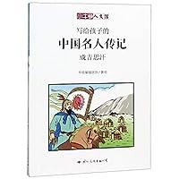 写给孩子的中国名人传记:成吉思汗