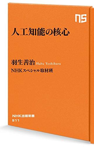 人工知能の核心 (NHK出版新書 511)の詳細を見る