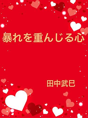 Abare wo omonjiru kokoro (Japanese Edition)