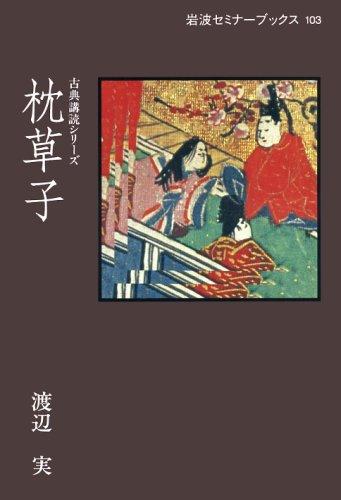 枕草子 (岩波セミナーブックス―古典講読シリーズ)