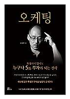 韓国書籍, 経済・経営, 投資・財テク/오케팅: 특별하지 않아도 누구나 5% 부자가 되는 전략 - 오두환/韓国より配送