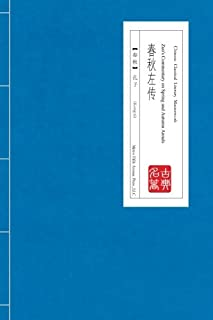 Zuo's Commentary on Spring and Autumn Annals (Chinese Edition)