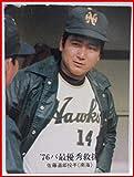 カルビープロ野球カード 1976年#1327 佐藤道郎(南海)