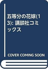 五等分の花嫁(13) (講談社コミックス)