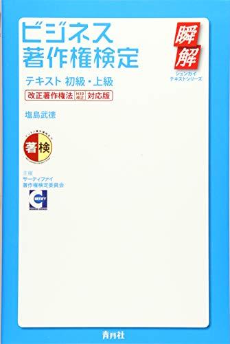 ビジネス著作権検定テキスト初級・上級改正著作権法〔H30改正〕対応版 (瞬解テキストシリーズ)