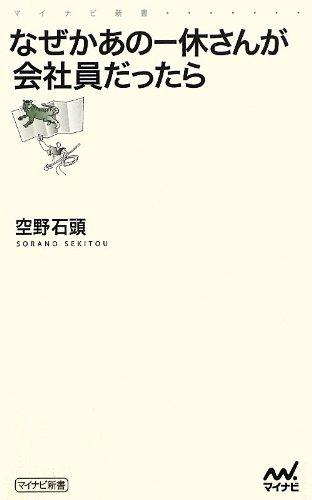 Nazeka ano ikkyu san ga kaishain dattara.