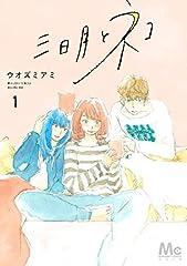 三日月とネコ 1 (マーガレットコミックスDIGITAL)