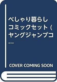 べしゃり暮らし コミックセット (ヤングジャンプコミックス) [マーケットプレイスセット]