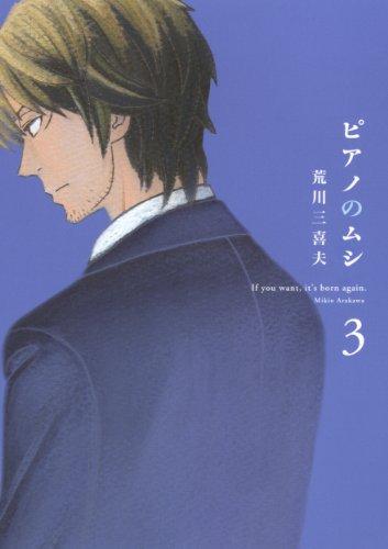 ピアノのムシ 3 (芳文社コミックス) - 荒川 三喜夫