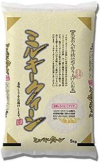 【夏のお買い得】九州食糧 ミルキークイーン 白米 熊本県産 平成30年産 5kg