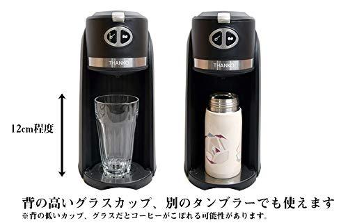 THANKO豆から作れるお一人様全自動コーヒーメーカー「俺のバリスタ」SFACMWTB