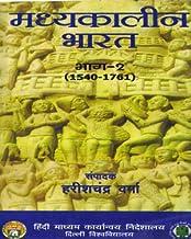 Madhyakalin Bharat Part 2 ( 1540-1761 ) By Harishchandra Verma