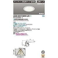 東芝ライテック 一体形DL1000 白色 深形直径100 LEDD-09311MNW-LS9【受注生産品】