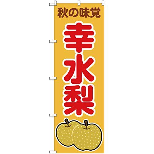 【3枚セット】のぼり 秋の味覚 幸水梨(黄) JA-268 のぼり 看板 ポスター タペストリー 集客 [並行輸入品]