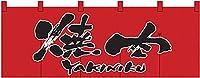 焼肉(赤黒) のれん No.1133