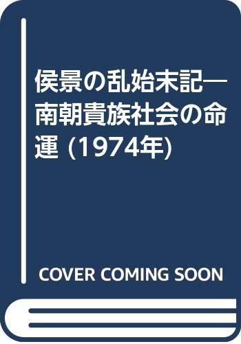 侯景の乱始末記―南朝貴族社会の命運』|感想・レビュー - 読書メーター