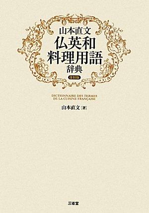 山本直文 仏英和料理用語辞典