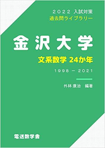 金沢大学 文系数学24か年(2022入試対策)
