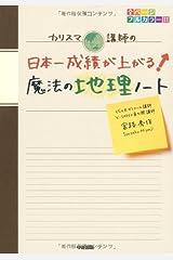 カリスマ講師の日本一成績が上がる魔法の地理ノート 単行本