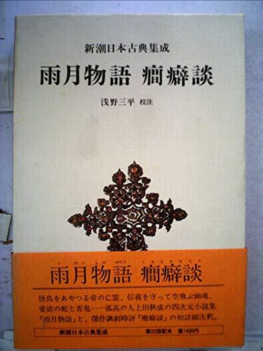 雨月物語・癇癖談 (1979年) (新潮日本古典集成)