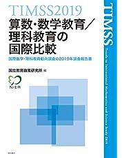 TIMSS2019算数・数学教育/理科教育の国際比較 ――国際数学・理科教育動向調査の2019年調査報告書