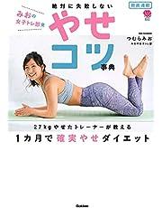 動画連動 みおの女子トレ部発 絶対に失敗しないやせコツ事典-24kgやせたトレーナーが教える 1カ月で確実やせダイエット (美人力Plus(プラス)シリーズ)