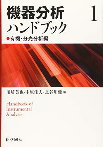 機器分析ハンドブック 1 有機・分光分析編