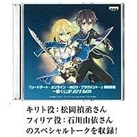 一番くじプレミアム ソードアート・オンライン STAGE1 E賞 オリジナルCD