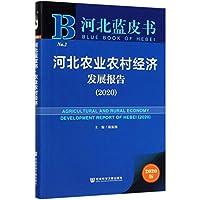 河北蓝皮书:河北农业农村经济发展报告(2020)