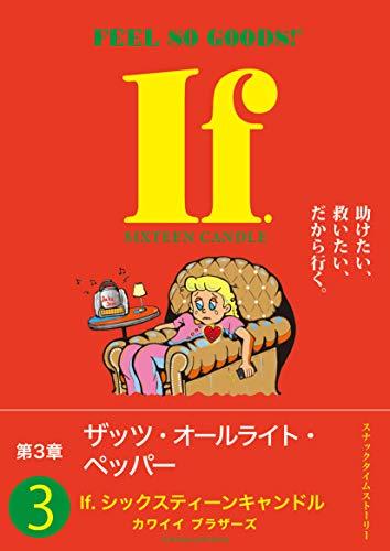 If.シックスティーンキャンドル 3: 第3章 ザッツ・オールライト・ペッパー (ミルクシェイク出版)