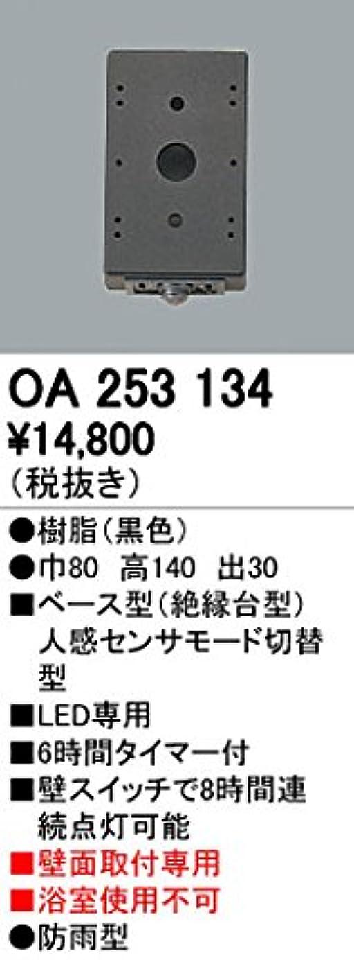 統計的リマークスペードODELIC(オーデリック) 【工事必要】 おまかセンサ?壁面取付専用 屋外用ベース型【人感センサモード切替型】 OA253134