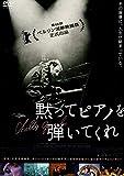 黙ってピアノを弾いてくれ [DVD] image