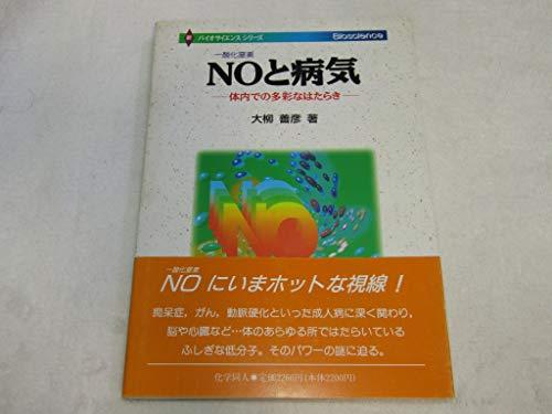 NO(一酸化窒素)と病気―体内での多彩なはたらき (新バイオサイエンスシリーズ)