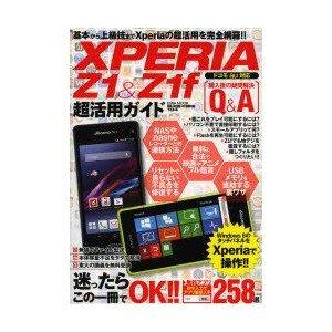 XPERIA Z1&Z1f超活用ガイド―購入後の「わからない!!」「困った!!」を解決!! (英和MOOK らくらく講座 194)