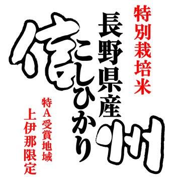【精米】長野県伊那産 特別栽培米 無洗米(袋再利用) 白米 上伊那 「A」受賞米 こしひかり 10kg(長期保存包装)x1袋 令和元年産