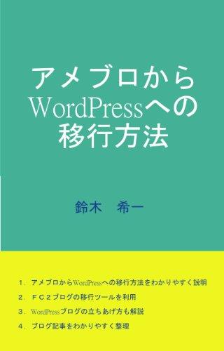 アメブロからWordPressへの移行方法