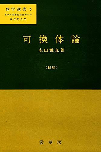 可換体論〔新版〕 (数学選書 (6))