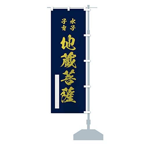 水子子育地蔵菩薩 のぼり旗 サイズ選べます(ショート60x150cm 右チチ)