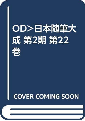 OD>日本随筆大成 第2期 第22巻の詳細を見る