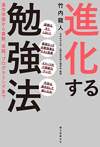 進化する勉強法:漢字学習から算数、英語、プログラミングまで