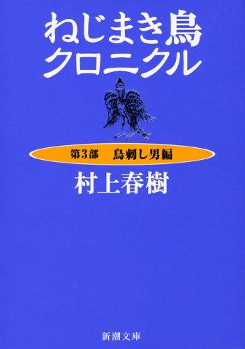 ねじまき鳥クロニクル〈第3部〉鳥刺し男編 (新潮文庫)の詳細を見る