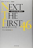 【ザ・ファースト・カンパニー特別版】 ネクスト・ザ・ファースト46 次代を担う市場の開拓者
