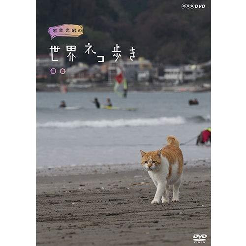 岩合光昭の世界ネコ歩き 鎌倉 DVD