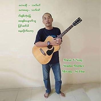 Ngah Chit Tae Myay