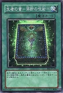 Yu-Gi-Oh! / Phase 4 / BE2-JP230 Living Book-Forbidden Magic-[Super Rare]
