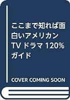 ここまで知れば面白いアメリカンTVドラマ120%ガイド