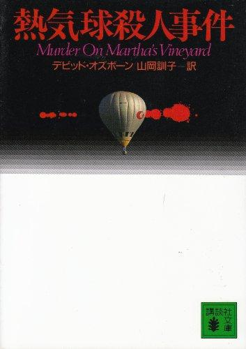 熱気球殺人事件 (講談社文庫)の詳細を見る